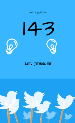Book Cover: 143: 143 - Twitter Kurippugal