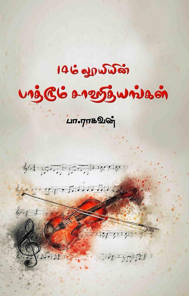 Book Cover: 14ம் லூயியின் பாத்ரூம் சாஹித்யங்கள்