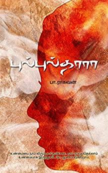 Book Cover: புல்புல்தாரா
