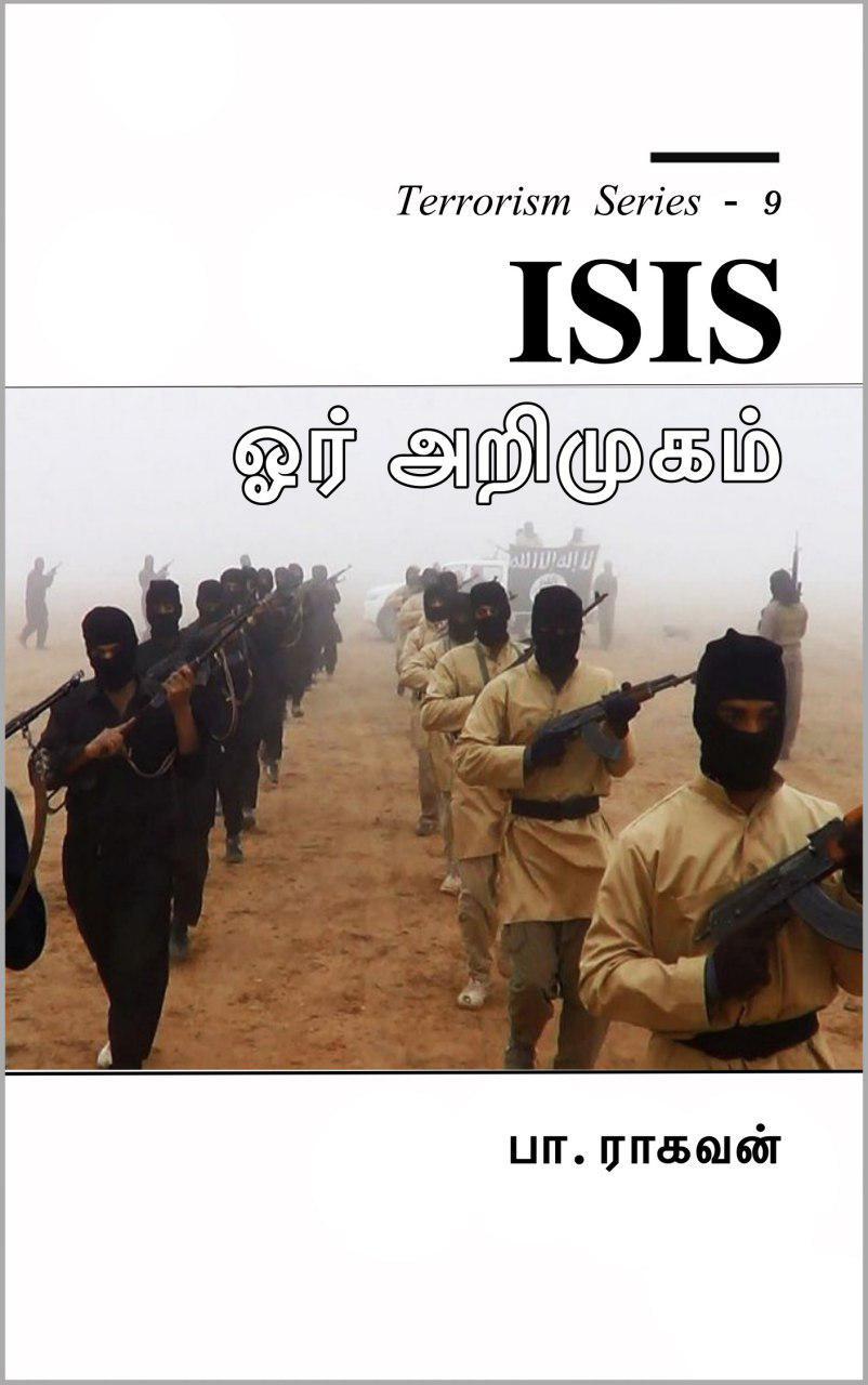 Book Cover: ISIS: கொலைகாரன்பேட்டை