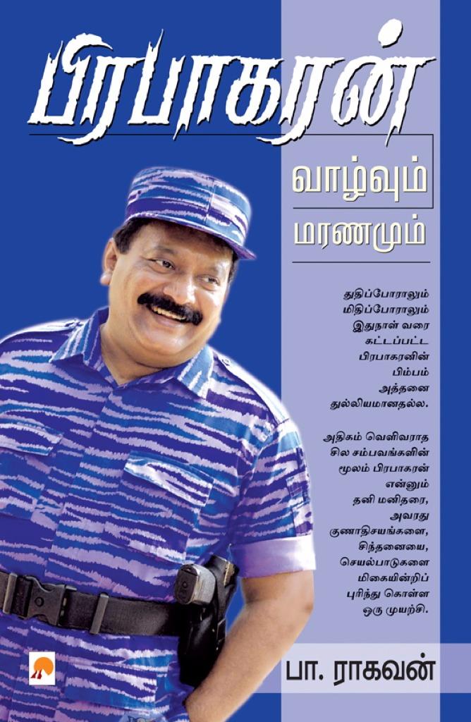 Book Cover: பிரபாகரன் வாழ்வும் மரணமும்