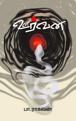 Book Cover: ஊர்வன