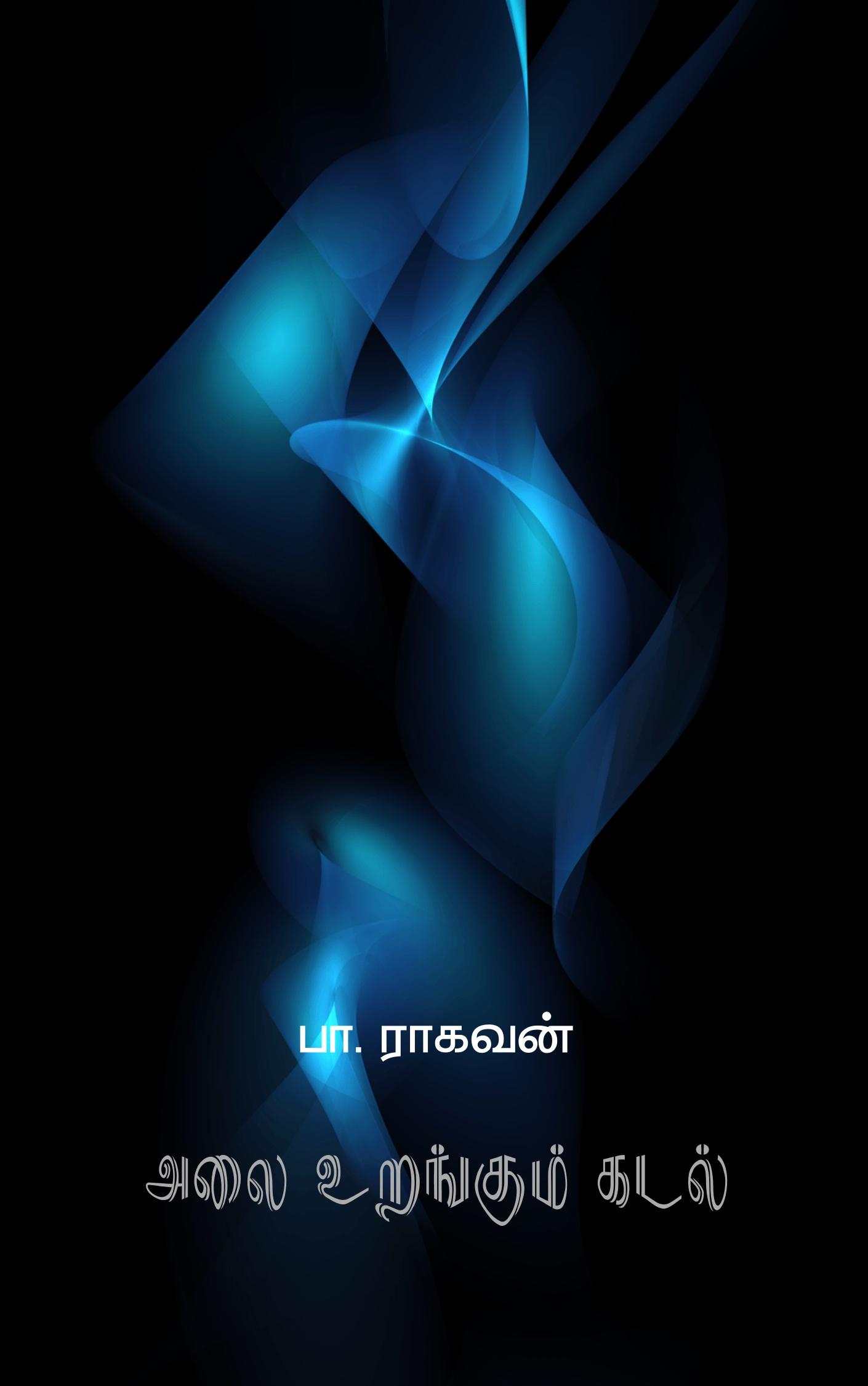 Book Cover: அலை உறங்கும் கடல்
