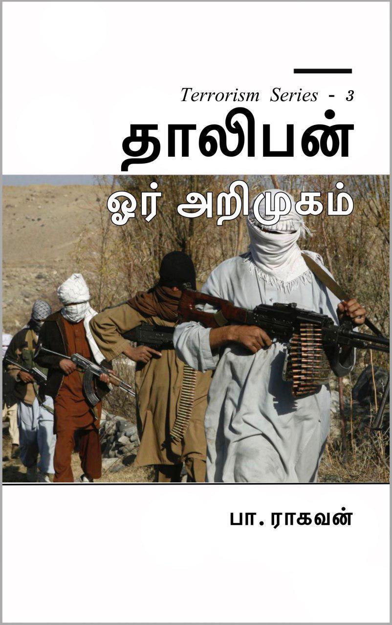 Book Cover: தாலிபன் ஓர் அறிமுகம்