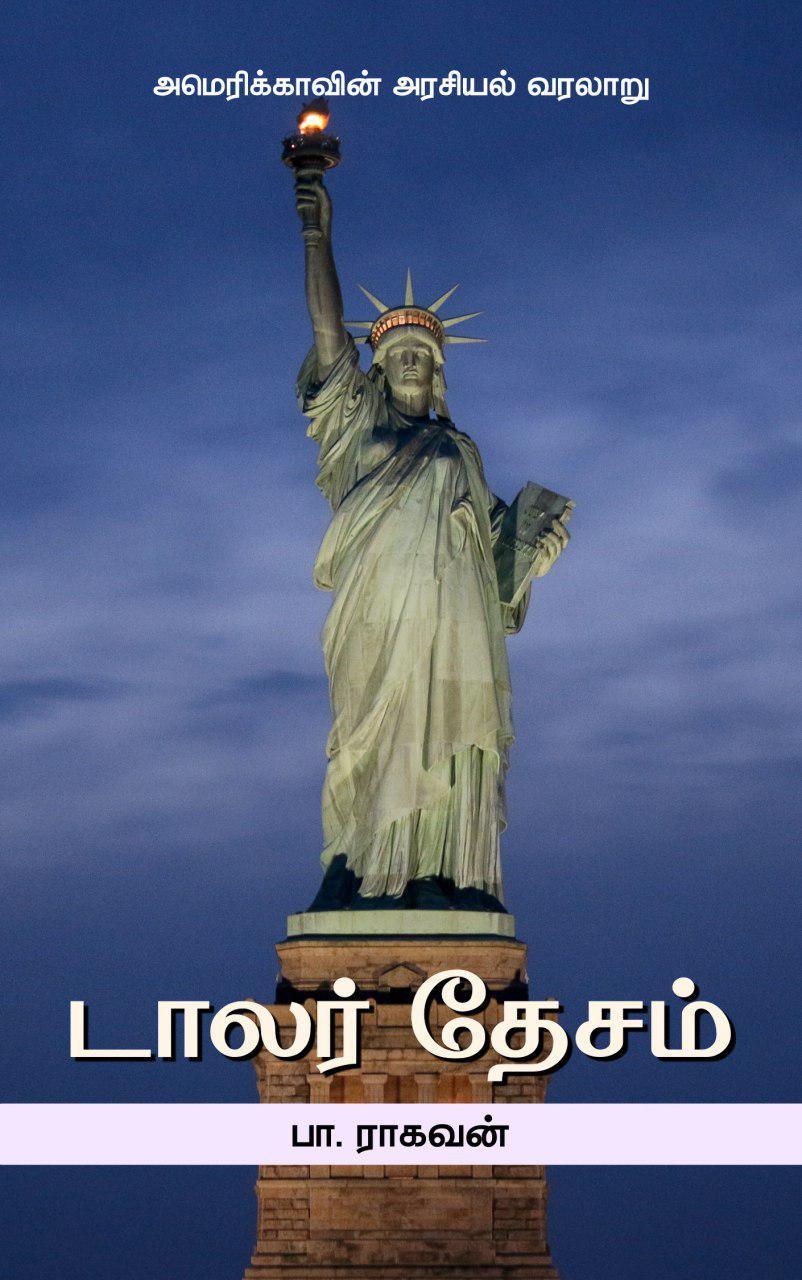 Book Cover: டாலர் தேசம்