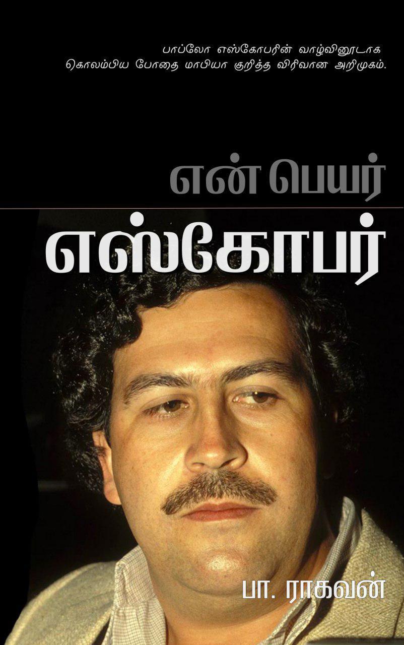 Book Cover: என் பெயர் எஸ்கோபர்