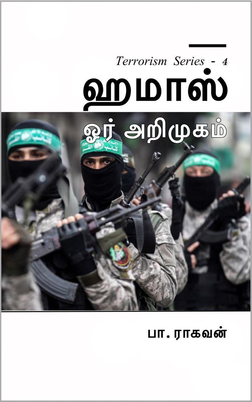 Book Cover: Hamas: ஹமாஸ் - ஓர் அறிமுகம்