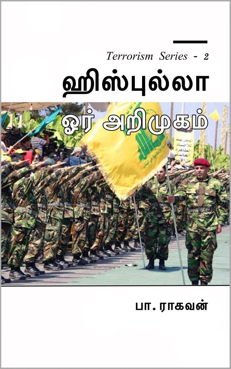 Book Cover: ஹிஸ்புல்லா ஓர் அறிமுகம்