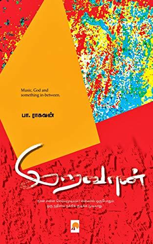 Book Cover: இறவான்