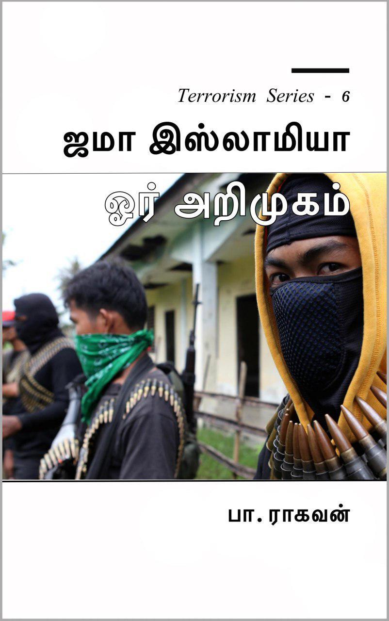 Book Cover: ஜமா இஸ்லாமியா ஓர் அறிமுகம்