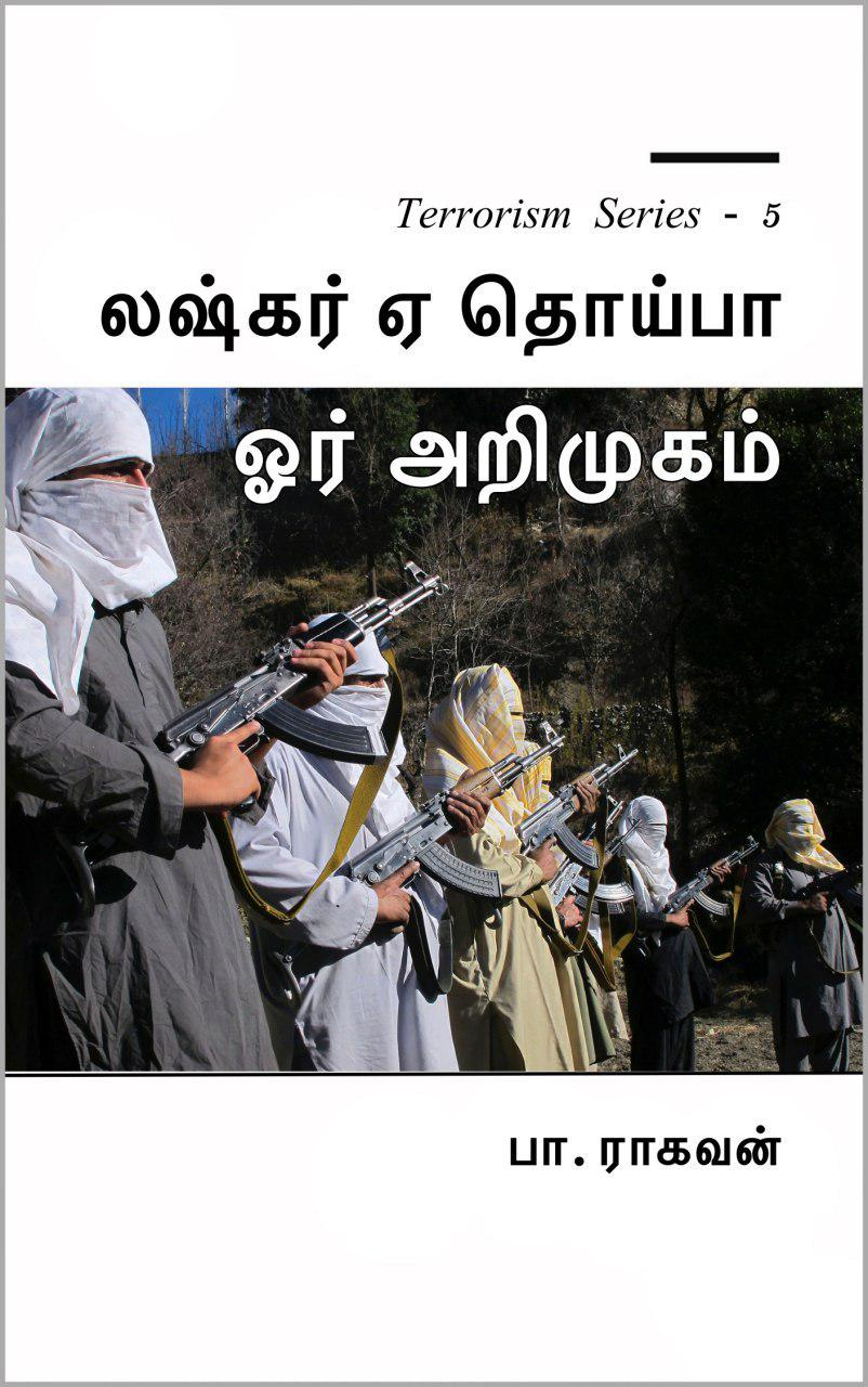 Book Cover: லஷ்கர் ஏ தொய்பா ஒர் அறிமுகம்