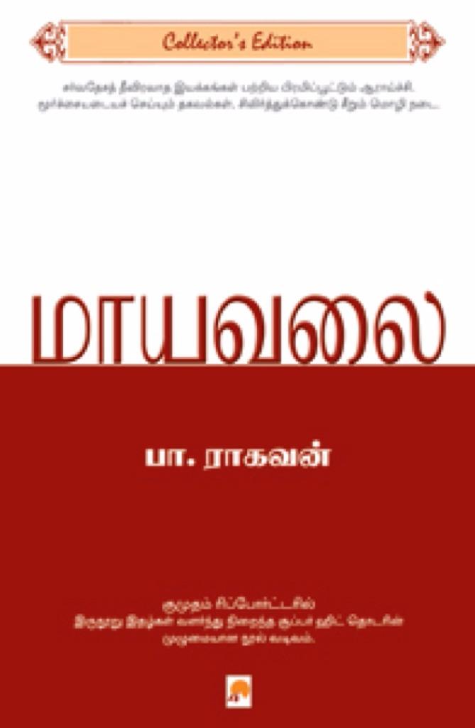 Book Cover: மாயவலை