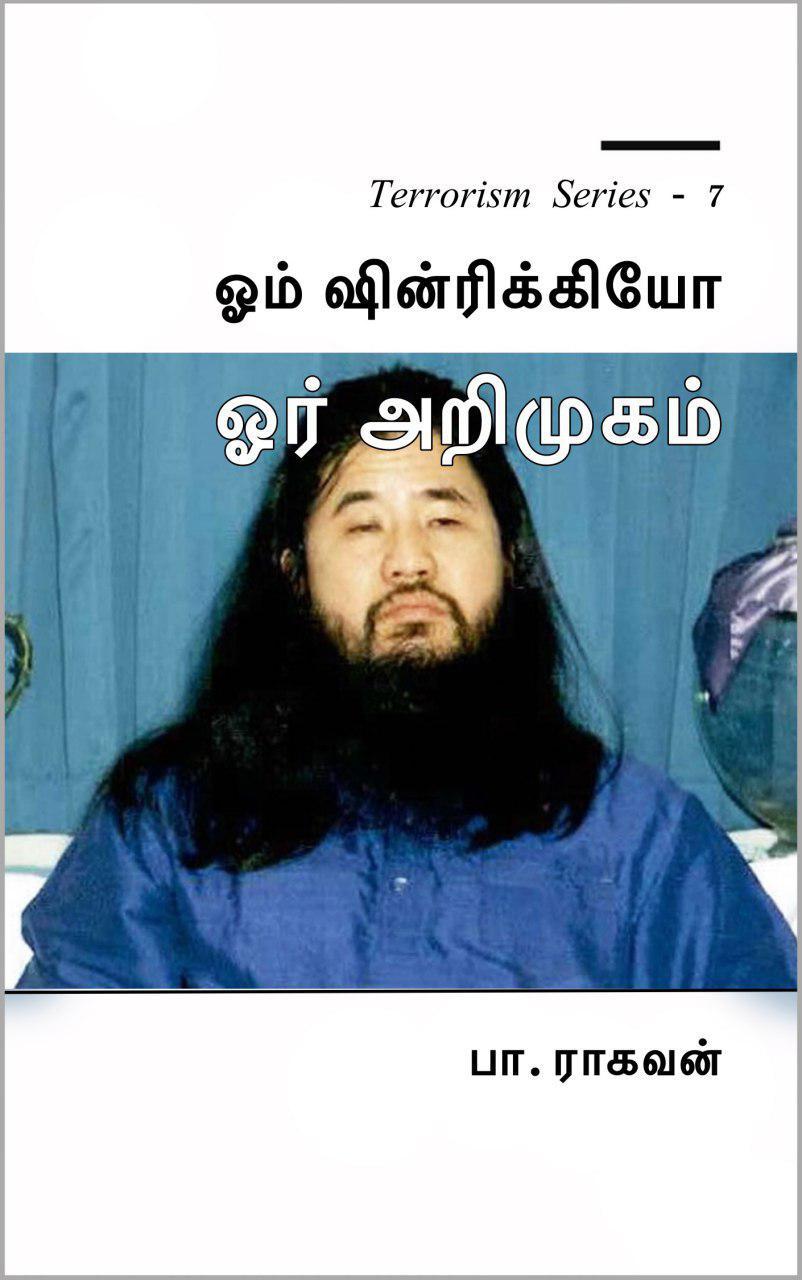 Book Cover: ஓம் ஷின்ரிக்கியோ ஓர் அறிமுகம்