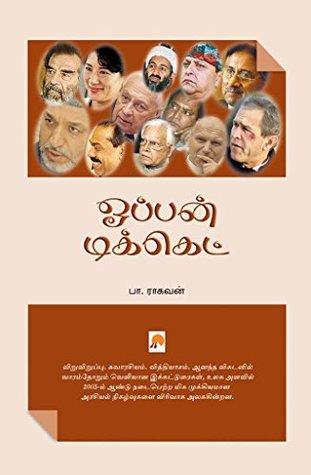 Book Cover: ஓப்பன் டிக்கெட்