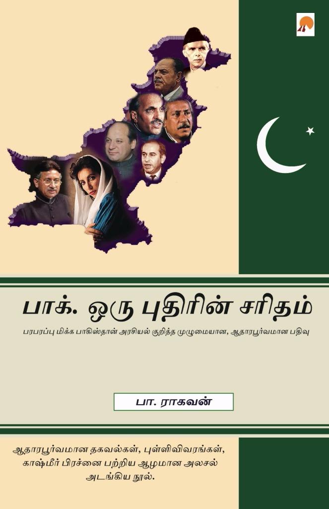 Book Cover: பாக் - ஒரு புதிரின் சரிதம்