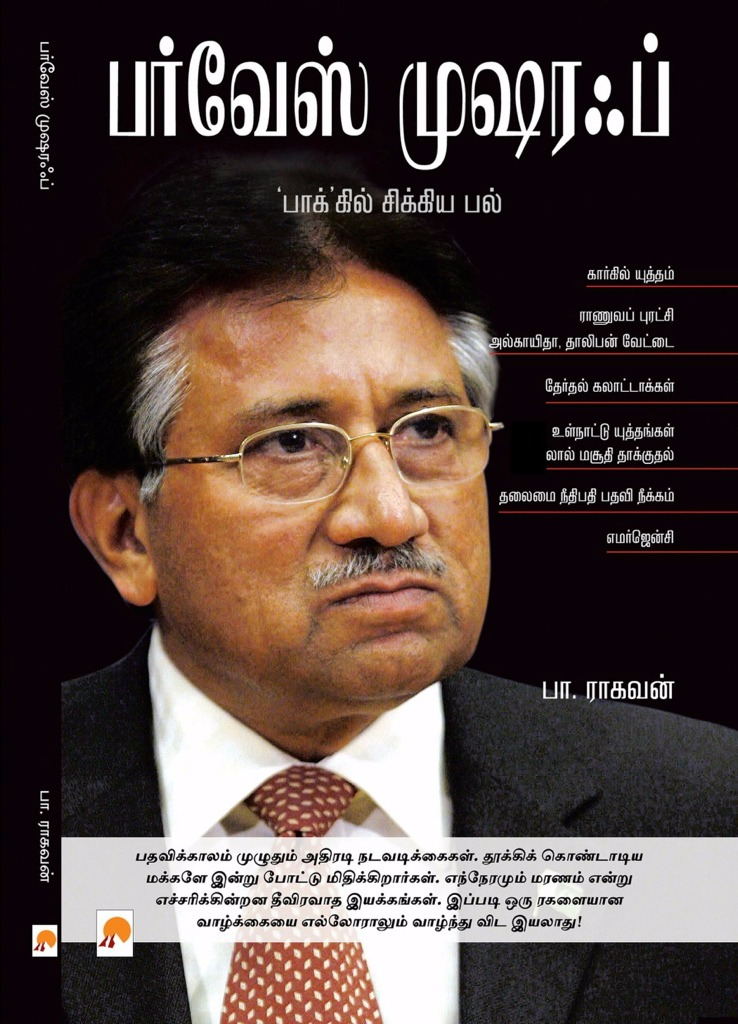 Book Cover: பர்வேஸ் முஷரஃப் - Pervez Musharraf