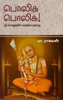Book Cover: பொலிக பொலிக