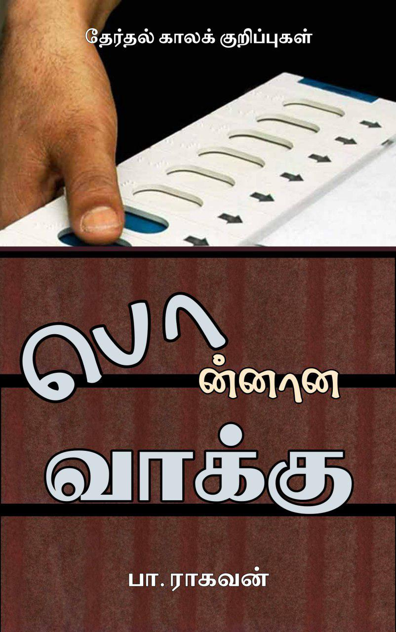 Book Cover: பொன்னான வாக்கு