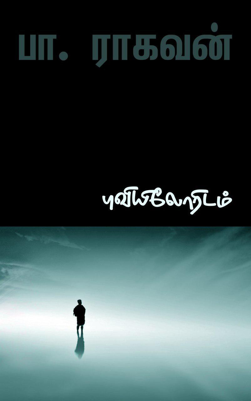 Book Cover: புவியிலோரிடம்