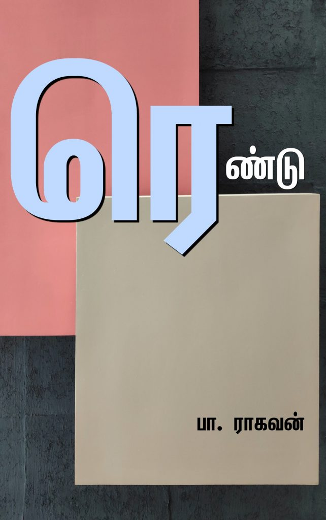 Book Cover: ரெண்டு