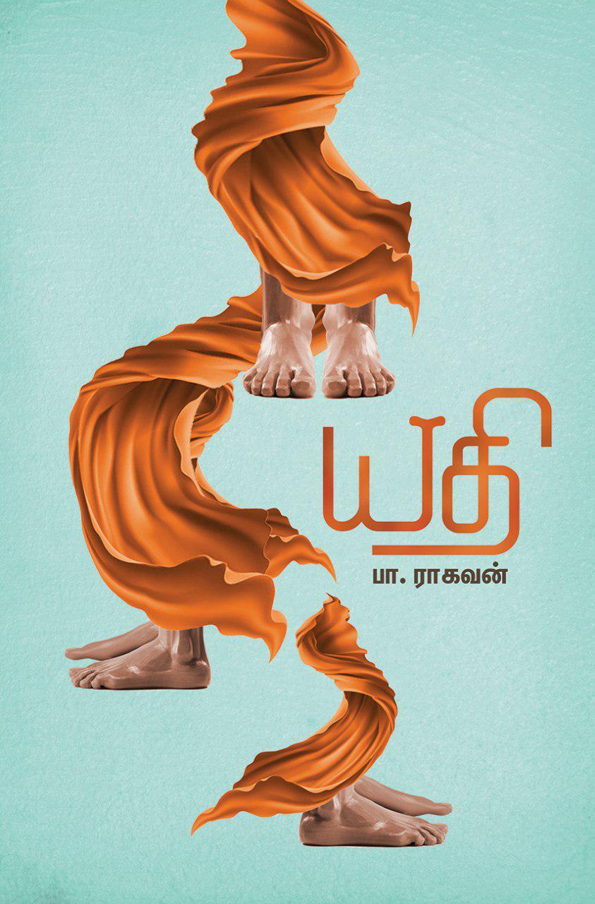 Book Cover: யதி