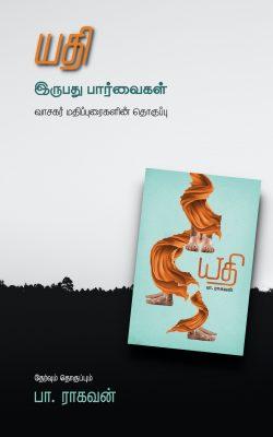 Book Cover: யதி - இருபது பார்வைகள்