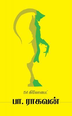 Book Cover: 154 கிலோ பைட்