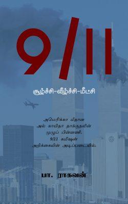 Book Cover: 9/11 சூழ்ச்சி - வீழ்ச்சி - மீட்சி