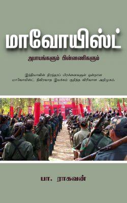 Book Cover: மாவோயிஸ்ட்: அபாயங்களும் பின்னணிகளும்