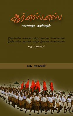 Book Cover: ஆர்.எஸ்.எஸ் - வரலாறும் அரசியலும்