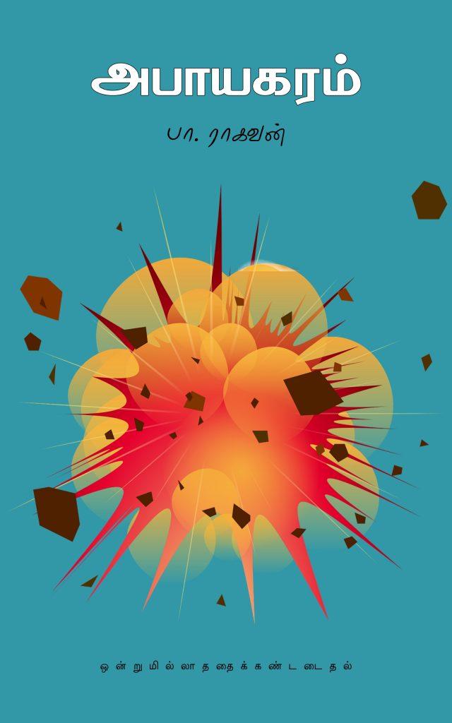 Book Cover: அபாயகரம்