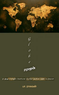 Book Cover: Globe ஜாமூன்