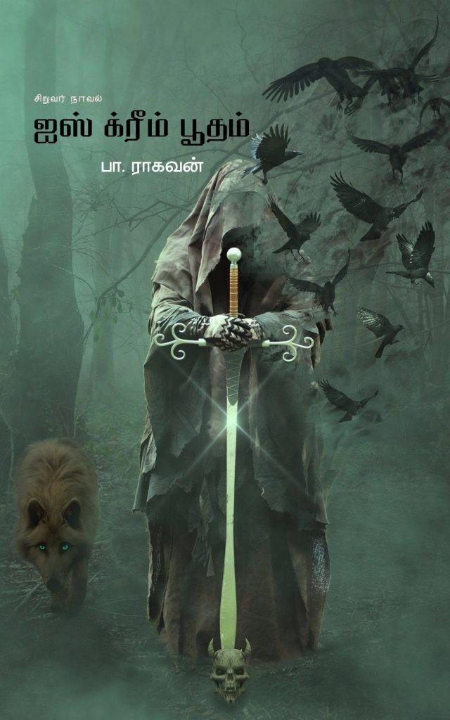 Book Cover: ஐஸ் க்ரீம் பூதம்