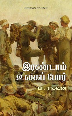 Book Cover: இரண்டாம் உலகப் போர்