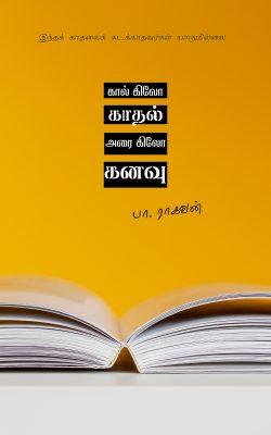 Book Cover: கால் கிலோ காதல் அரை கிலோ கனவு
