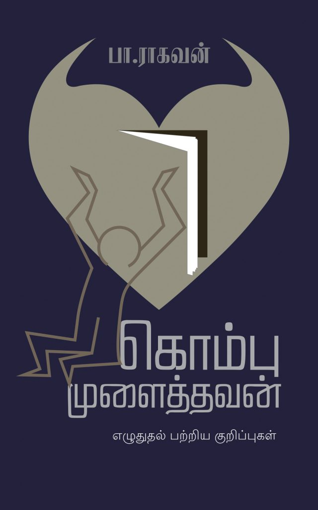 Book Cover: கொம்பு முளைத்தவன்