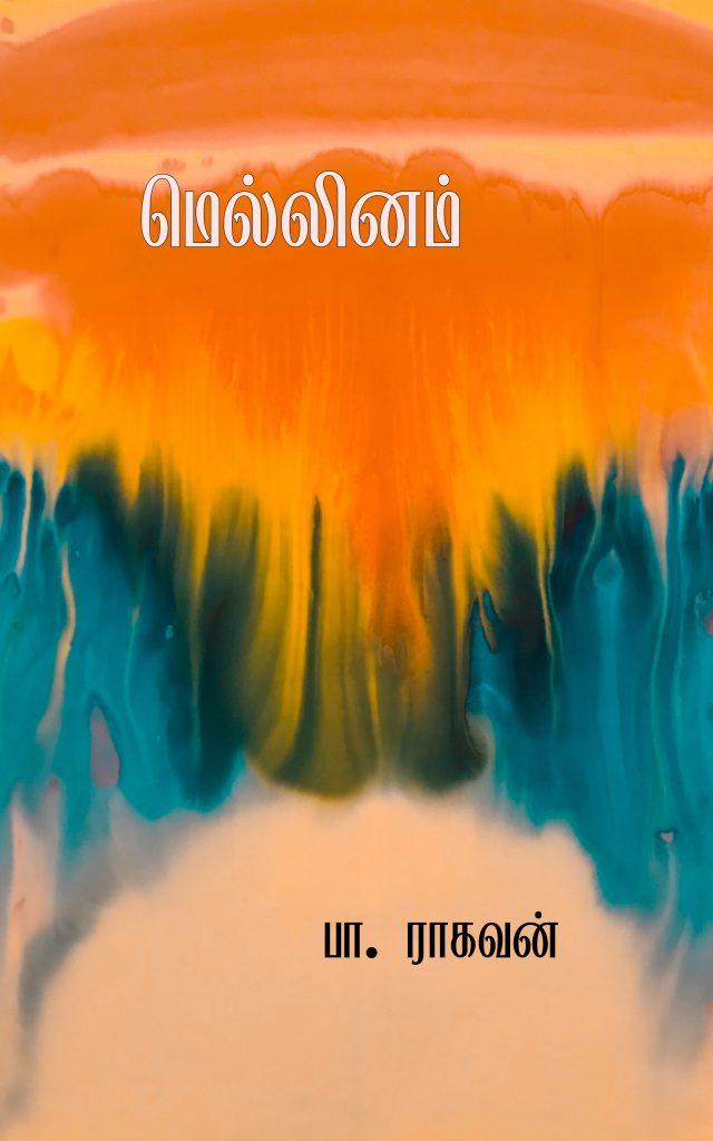 Book Cover: மெல்லினம்