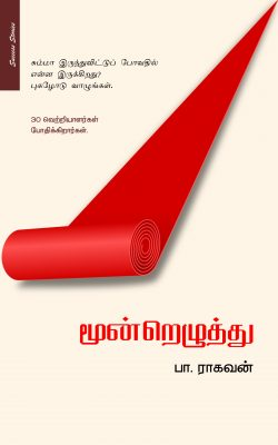 Book Cover: மூன்றெழுத்து