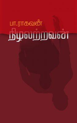 Book Cover: நிழலற்றவன்