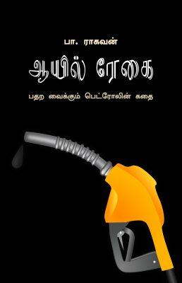Book Cover: ஆயில் ரேகை