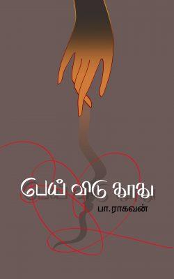 Book Cover: பேய் விடு தூது
