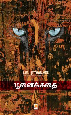 Book Cover: பூனைக்கதை