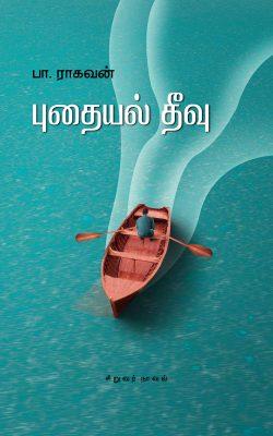 Book Cover: புதையல் தீவு