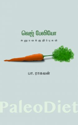 Book Cover: வெஜ் பேலியோ அனுபவக் குறிப்புகள்