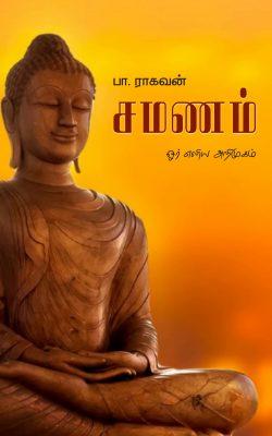Book Cover: சமணம்: ஓர் எளிய அறிமுகம்