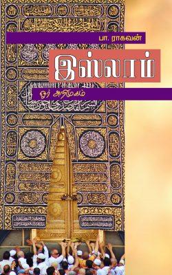 Book Cover: இஸ்லாம்: ஓர் அறிமுகம்