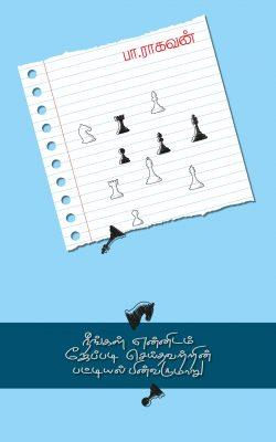 Book Cover: நீங்கள் என்னிடம் ஜேப்படி செய்தவற்றின் பட்டியல் பின்வருமாறு