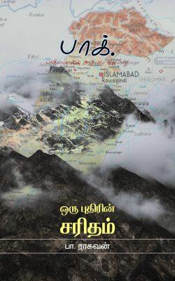 Book Cover: பாக். ஒரு புதிரின் சரிதம்